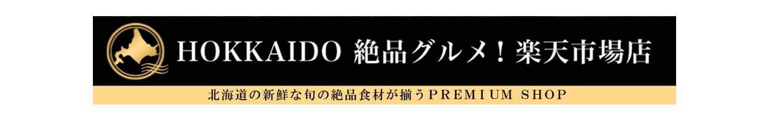 アンビックスが運営する通販サイト北海道絶品グルメ