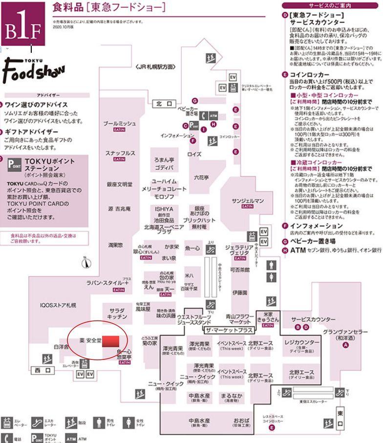 東急百貨店地下1階フロアマップ