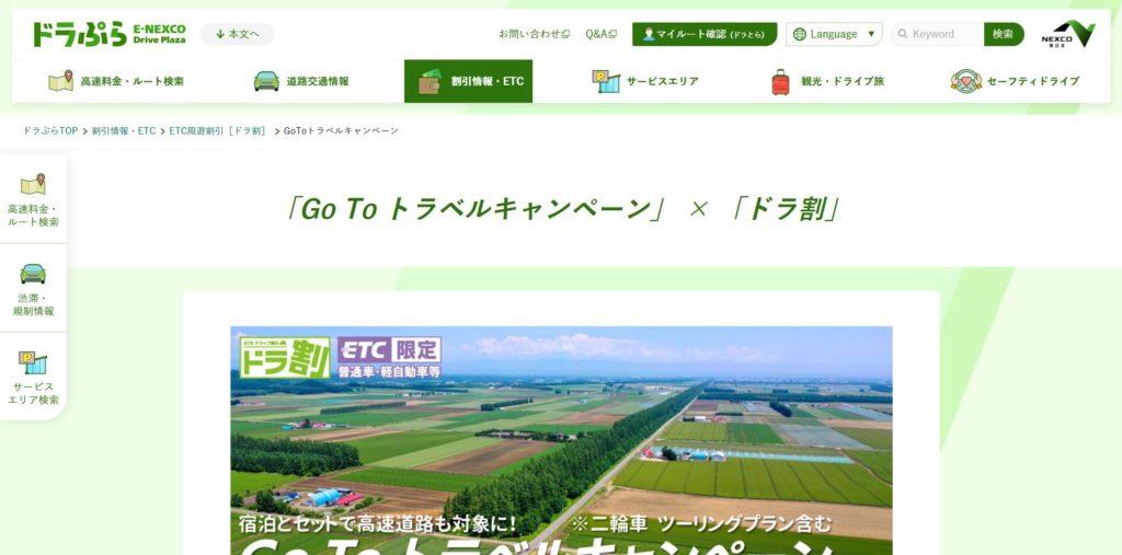 ドラぷら(NEXCO東日本)GOTOトラベルキャンペーンページ