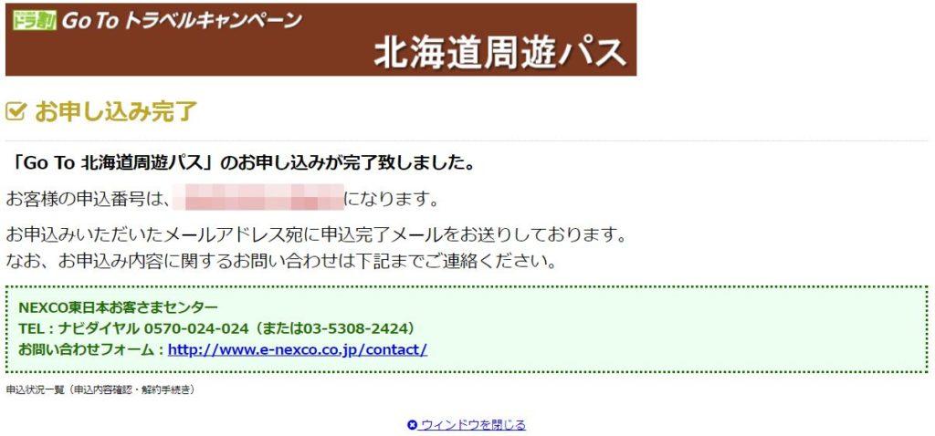 北海道周遊パス申込完了画面