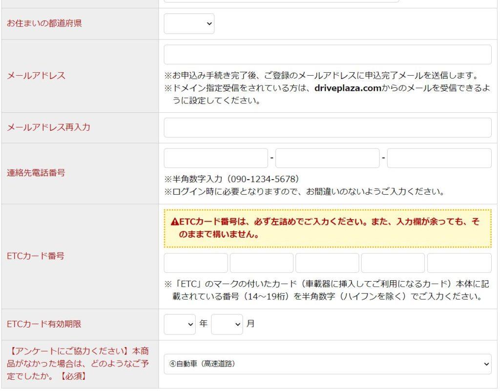 北海道周遊パス申込画面