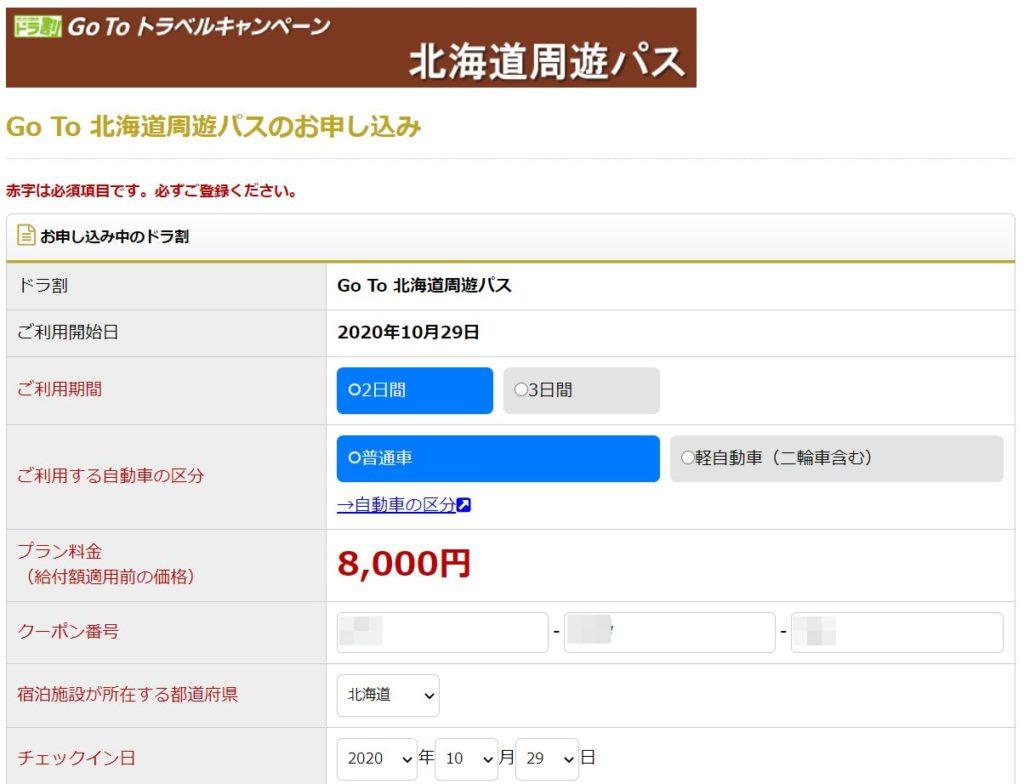 北海道周遊パス申込フォーム