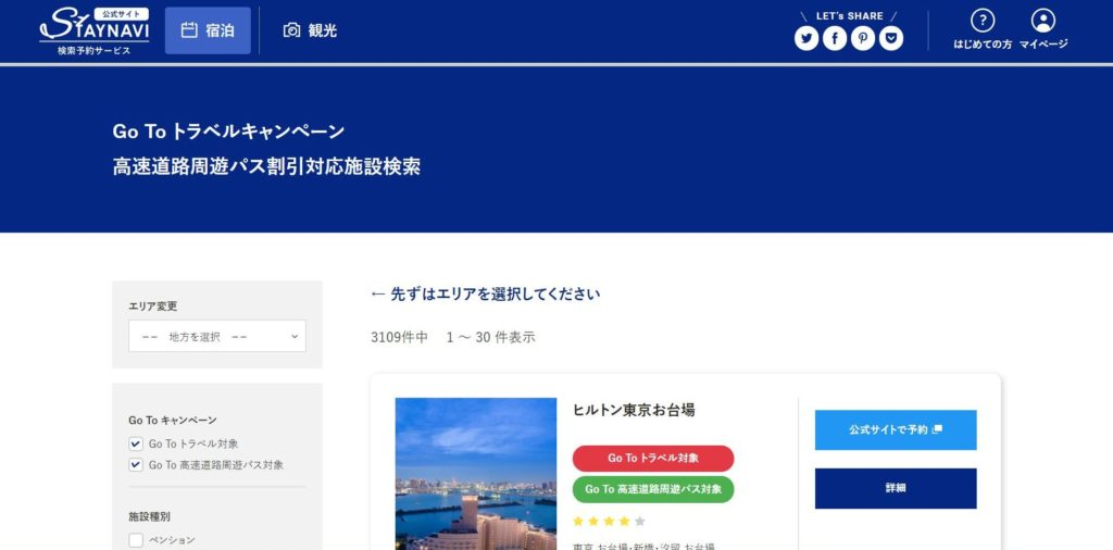 STAYNAVIホテル検索画面