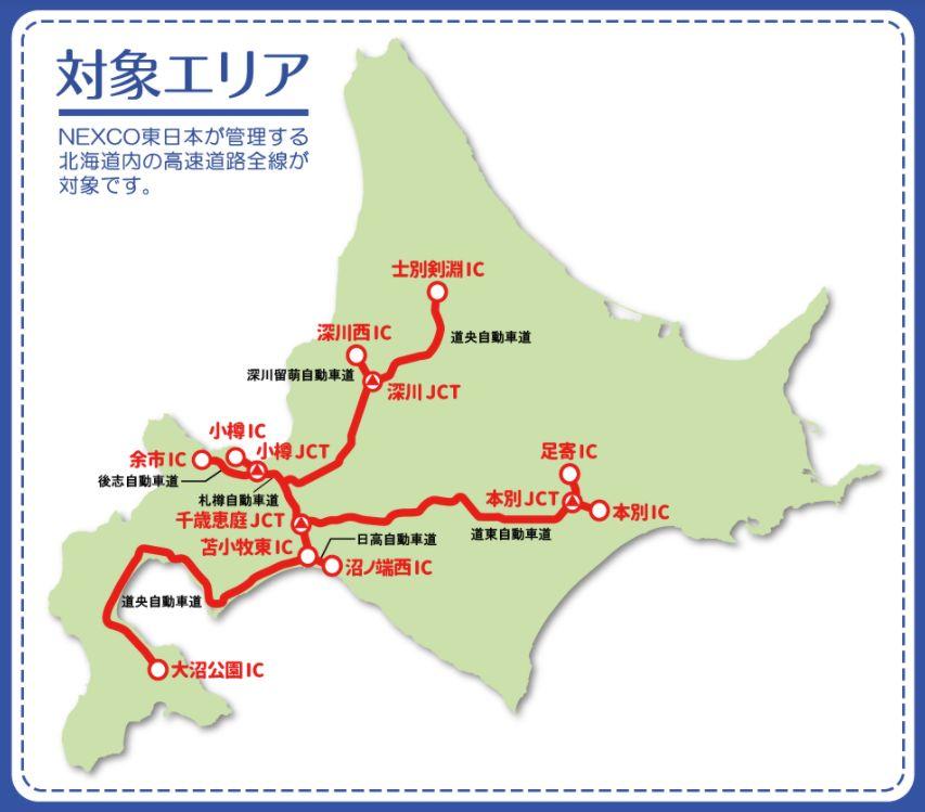 NEXCO東日本対象エリア・ルートマップ