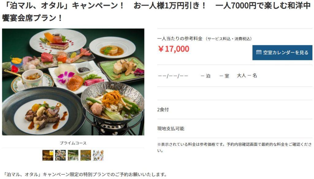 泊まる小樽キャンペーン!お一人様1万円引き一人7,000円で愉しむ和洋中饗宴会席プラン!ページ