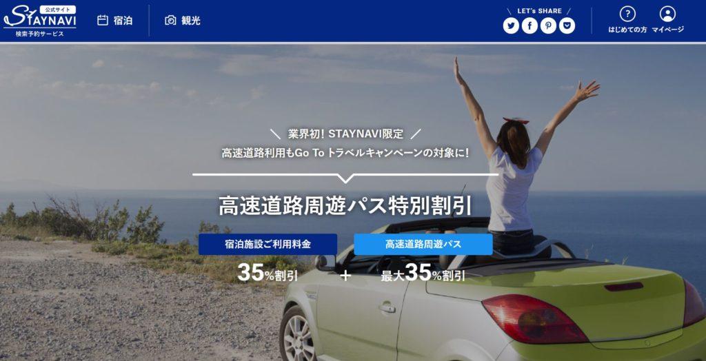 STAYNAVI【高速道路周遊パス】案内画面