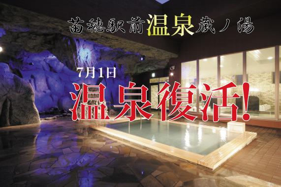 苗穂駅前蔵ノ湯温泉復活